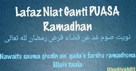 bacaan niat  doa buka puasa ganti qadha ramadhan syawal