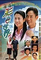 最新2000-2004年 香港 粤语的影片 -1090dy電影網-高清在線2000-2004年 香港 粤语的影片 -1090dy電影網