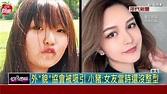 """自爆""""佩服""""周揚青 羅志祥揭女友整型真相 - YouTube"""