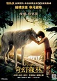 The Jungle Book | Teaser Trailer