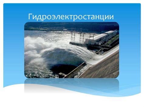 Работа гидроэлектростанции. Реферат. Физика. 20130924