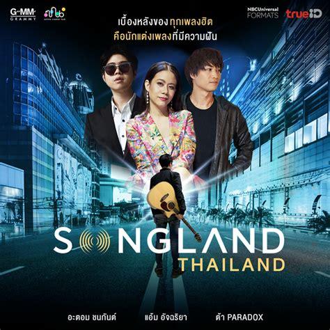 TrueID ชวนจิ้นกับ We Got Married และ Songland Thailand ...