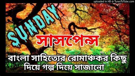 prof shanku  el dorado  satyajit ray sunday