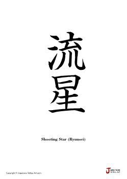 "Japanese word for ""Shooting Star"" 