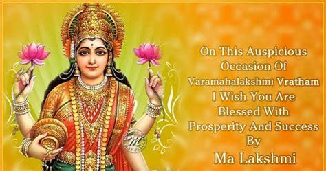 varamahalakshmi vratha sms wishes mazhavils witty quotes