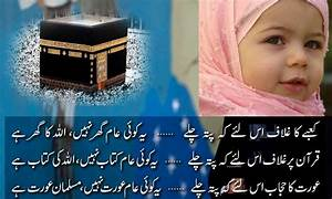 Islamic Quotes in english in urdu about love bout life ...