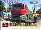 無安全距離 聯結車遭火車撞-民視新聞 - YouTube