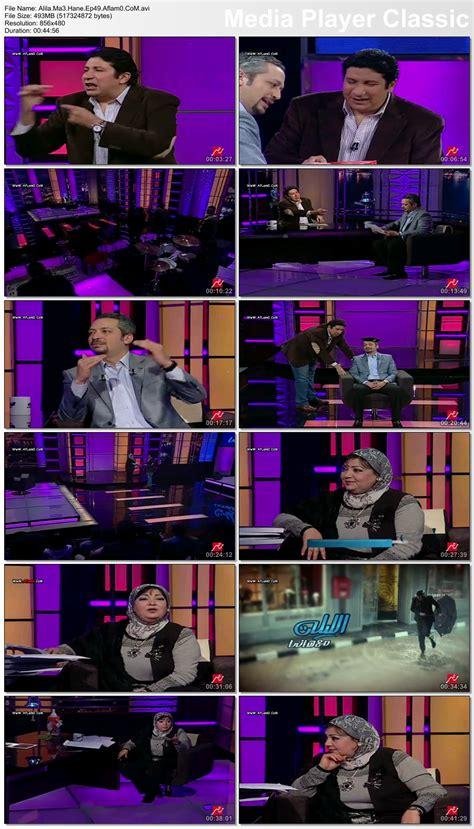 تحميل برنامج الليله مع هاني Ep49 الحلقة التاسعة و الاربعون نسخة اصلية