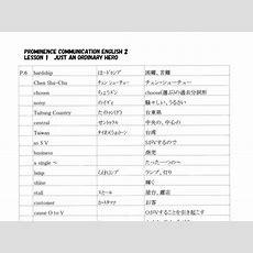 高校英語 Prominence 2 Lesson 01 語句リスト