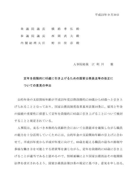 国家 公務員 法 定年 延長