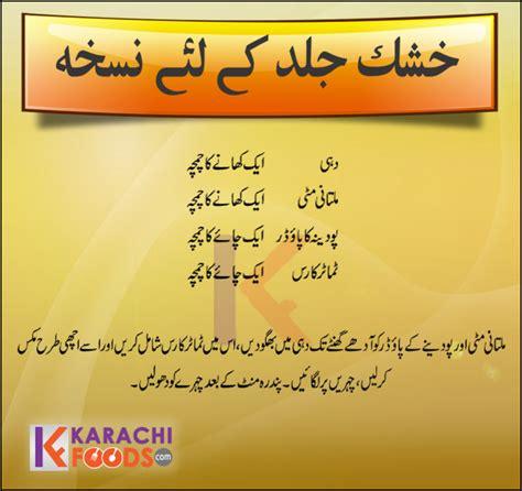 khushk skin  liye nuskha health tips kfoodscom