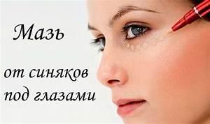 Шанель против морщин глаза