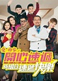 Come Home Love: Lo and Behold (2017) - Cast - MyDramaList