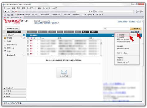 Yahoo メール ログイン
