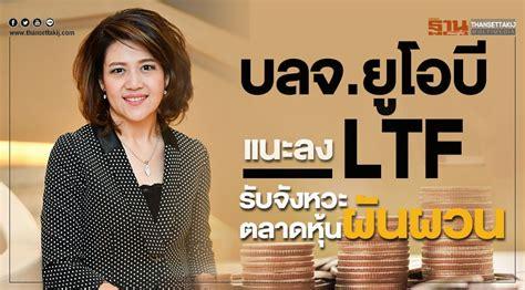 บลจ.ยูโอบี แนะลง LTF รับจังหวะตลาดหุ้นผันผวน