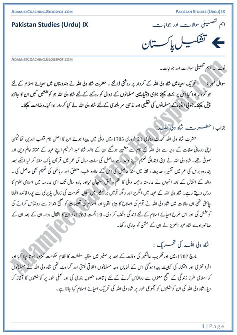 adamjee coaching making  pakistan descriptive
