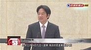 Lai Ching-te leads Cabinet in mass resignation - YouTube