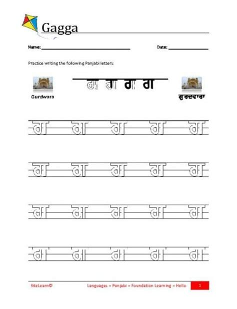 practice writing  punjabi letter  gagga learn