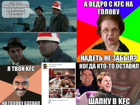 Kfc Meme - kfc chicken meme 28 images memes kfc 28 images kfc kfc fools 100 most funniest kfc rat