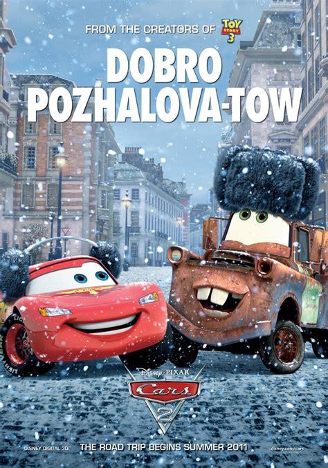 cinema life cars   posters