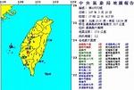 地牛翻身!嘉義發生規模5.2有感地震 - MOOK景點家 - 墨刻出版 華文最大旅遊資訊平台