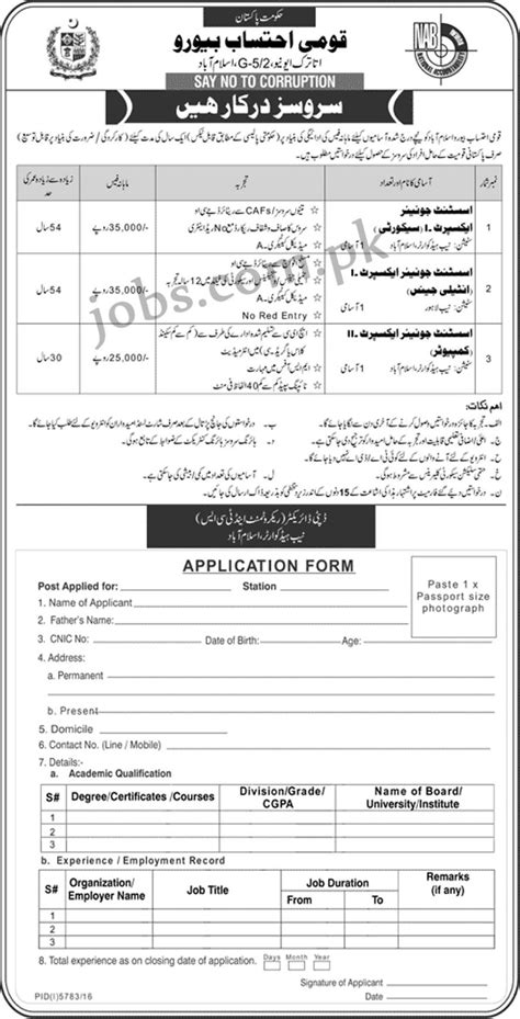 application bureau national accountability bureau nab 2017 3 assistant