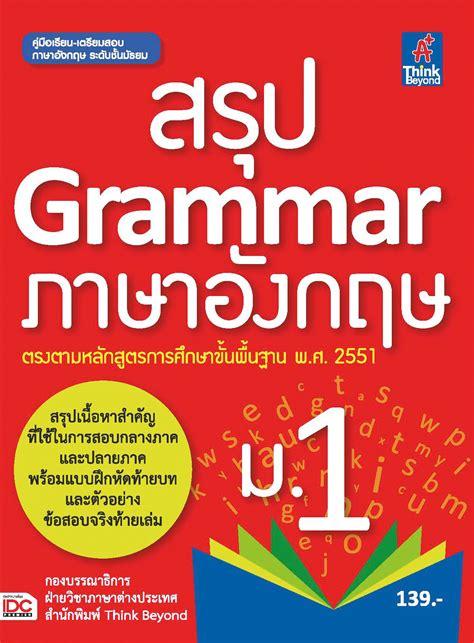 สรุป Grammar ภาษาอังกฤษ ม.1 -- SERAZU