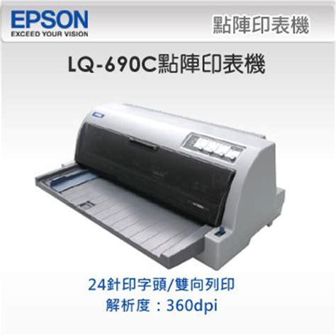 L'imprimante matricielle à impact 24 aiguilles la plus rapide et la plus fiable pour moyens volumes en impression à plat. EPSON LQ-690C DRIVER DOWNLOAD