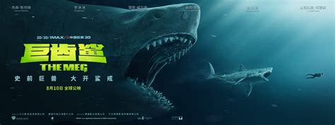 Deep Sea Hd Wallpaper The Meg Takes Bite Out Of Jaws With Awesome New Poster And Banner Dread Central