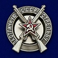USSR AWARD ORDER Badge of the red army For excellent ...