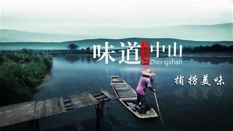 《味道中山》第一集 捕捞美味【Taste Zhongshan E01】  CCTV纪录 - YouTube