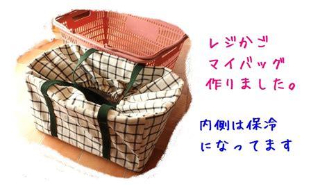 レジカゴ バッグ 作り方
