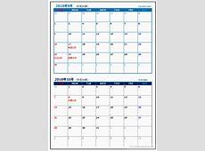 2018年のシンプルなカレンダー(9月・10月と11月・12月):フリーテンプレートダウンロード