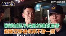 闖管制區不成暴怒推倒員警 趙駿亞被移送低頭不發一語 三立新聞網SETN.com - YouTube