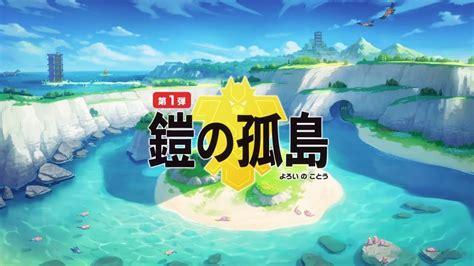 ポケモン 剣 盾 鎧 の 孤島 図鑑