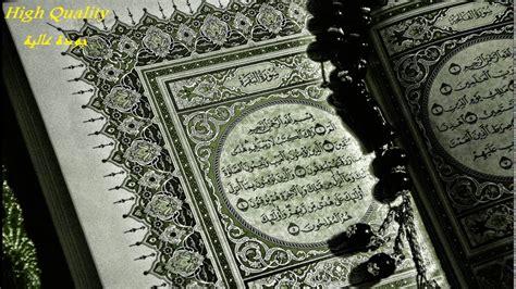 سورة إبراهيم_سعد الغامدي