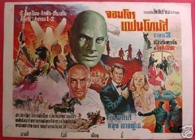 His father, named carlos luis de funes de galarza, was a former lawyer of seville, spain, who became a diamond cutter. FANTOMAS Thai Movie Poster Louis de Funes Original '66 ...