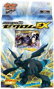 Zekrom-ex Battle Strength Deck  Tcg