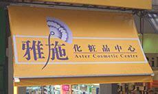 hong kong advertising awnings hip hing canvas awning limited