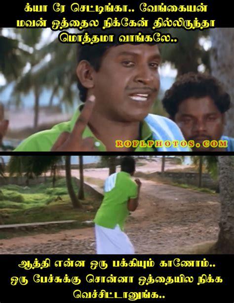 Memes Images Download - tamil comedy memes status comments memes images status comments comedy memes download tamil