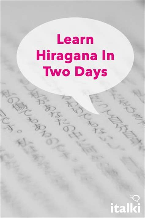 learn hiragana in two days when you find out that we