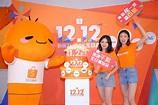 迎戰周年慶 蝦皮全站1.2折起 | 匯流新聞網