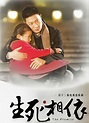 ⓿⓿ The Promise (2013) - Chinese TV Series