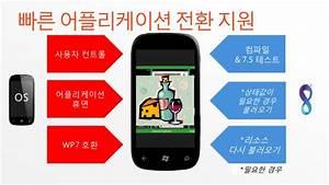 Windows Phone Mango 아키텍처-멀티태스킹(2)