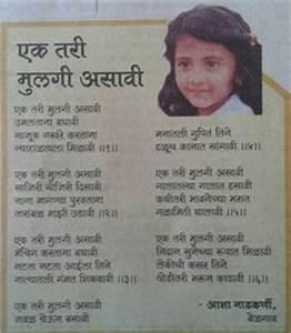1000+ images about Marathi literature on Pinterest | Poem ...