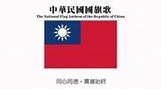 中華民國 國旗歌-演奏版- - YouTube