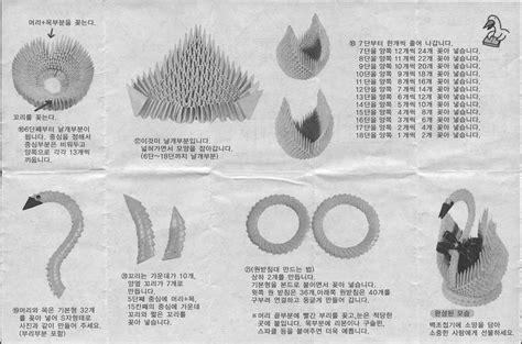 Modular Origami Wikipedia The Free Encyclopedia