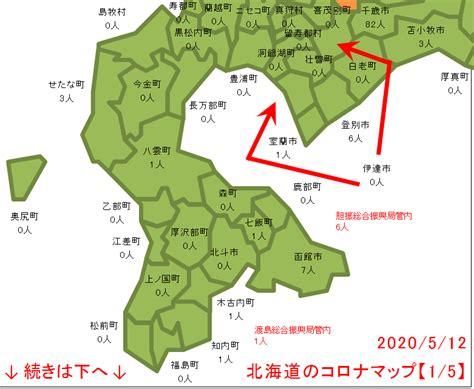 北海道 コロナ 感染 者 数 今日