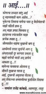 14 Best Marathi... Mom N Sis Quotes