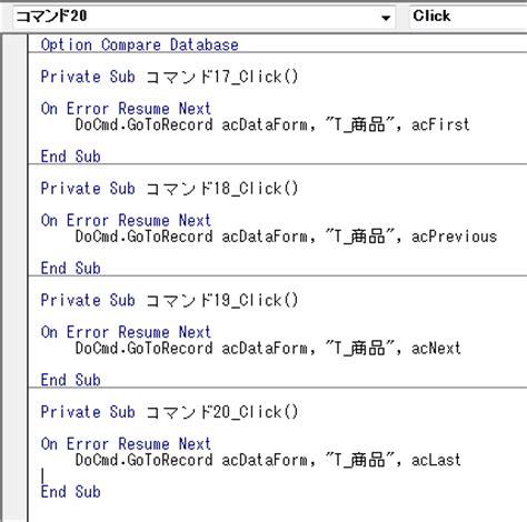 Resume Next Vba Access by Accessの使い方 Vbaでレコード移動ボタンを作成する